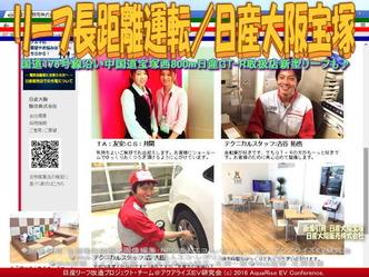 リーフ長距離運転/日産大阪宝塚03
