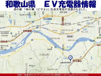 リーフ急速充電/和歌山九度山マップ@リーフカスタム