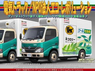 EVトラック・日産リーフ改造/エコレボ画像02