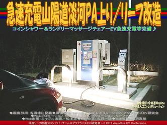 急速充電山陽道淡河PA上り/リーフ改造04