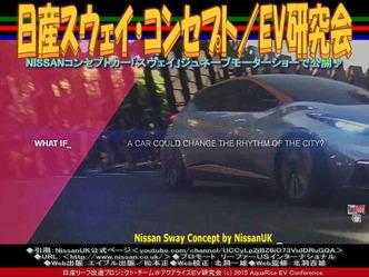 日産スウェイ・コンセプト/EV研究会02