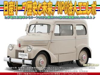 電気自動車たま号(4)/日産リーフ歴史画像01