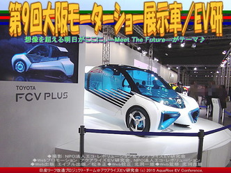 第9回大阪モーターショー展示車(2)/EV研03