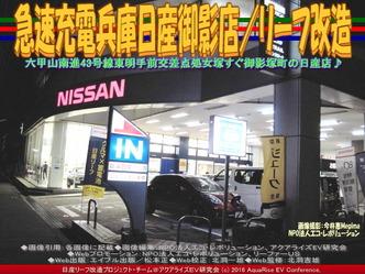 急速充電兵庫日産御影店/リーフ改造04