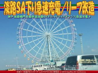 淡路SA下り急速充電(3)/リーフ改造04