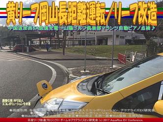 黄リーフ岡山長距離運転/リーフ改造画像01