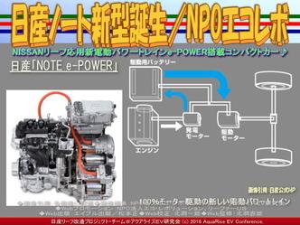 日産ノート新型誕生(3)/NPOエコレボ01