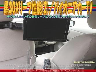 黒30Xリーフ性能(2)/パイオニアカーTV画像03