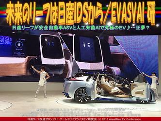 未来のリーフは日産IDSから/EVASVAI研02