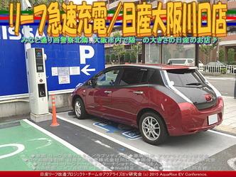 リーフ急速充電/日産大阪川口店04