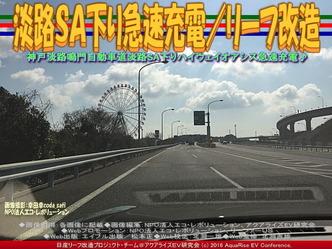 淡路SA下り急速充電/リーフ改造02