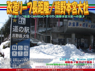 改造リーフ長距離/熊野本宮大社03