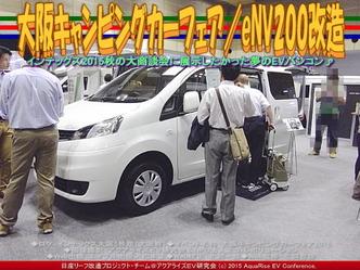 大阪キャンピングカーフェア/eNV200改造01