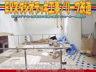 EVスタジオデッキ工事(4)/リーフ改造04