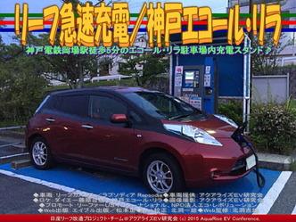 リーフ急速充電/神戸エコール・リラ04