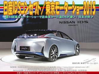 日産IDSコンセプト(4)/東京モーターショー201502
