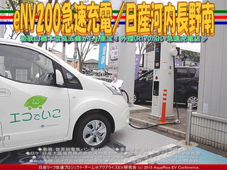 eNV200急速充電/日産河内長野南02