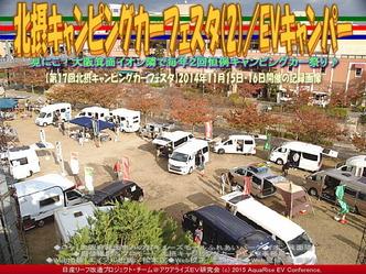 北摂キャンピングカーフェスタ(2)/EVキャンパー01