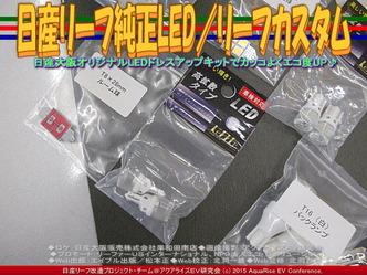 日産リーフ純正LED(5)/リーフカスタム02 ▼クリックで640x480に拡大