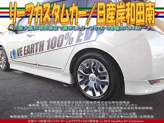 リーフカスタムカー(2)/日産岸和田南02