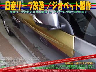 日産リーフ改造/ジオペット製作02@アクアライズEV研究会