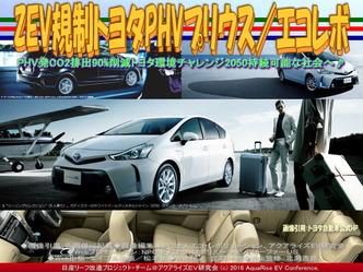 ZEV規制トヨタPHVプリウス(2)/エコレボ02