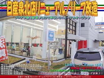 日産泉北店リニューアル(2)/リーフ改造02