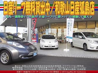 日産リーフ無料貸出中/和歌山日産狐島店03
