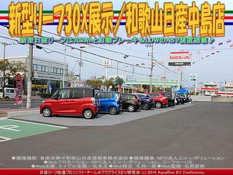 新型リーフ30X展示/和歌山日産中島店01