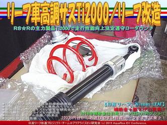 リーフ車高調サスTi2000/リーフ改造02
