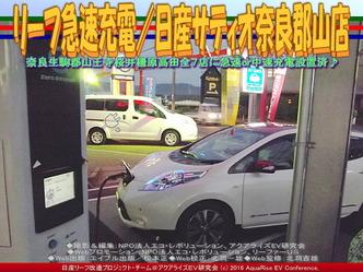 リーフ急速充電/日産サティオ奈良郡山店04