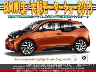 BMWi3(5)/大阪モーターショー201504