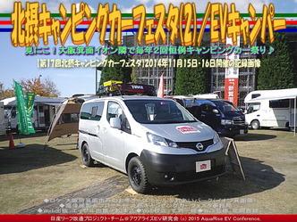 北摂キャンピングカーフェスタ(2)/EVキャンパー03