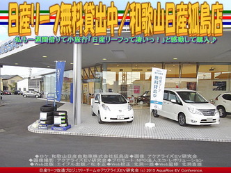 日産リーフ無料貸出中/和歌山日産狐島店02