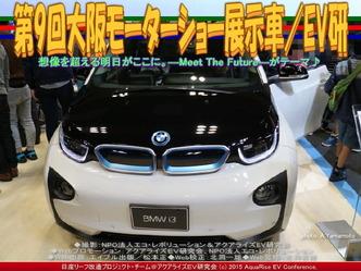 第9回大阪モーターショー展示車(3)/EV研02