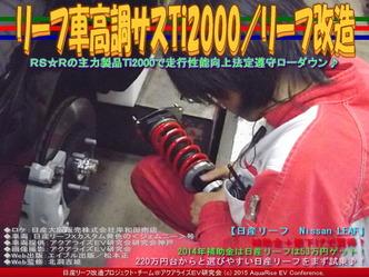 リーフ車高調サスTi2000/リーフ改造05