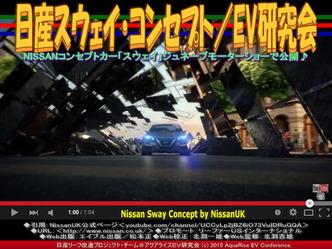 日産スウェイ・コンセプト(4)/EV研究会04