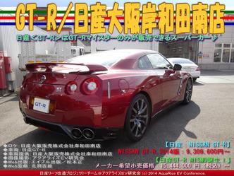 GT-R/日産大阪岸和田南店07