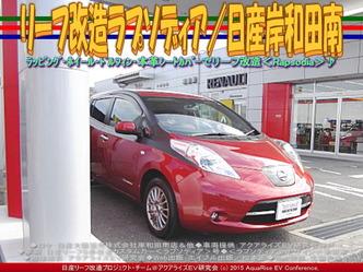 リーフ改造ラプソディア(3)/日産岸和田南05