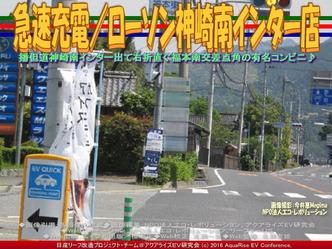 急速充電/ローソン神崎南インター店01
