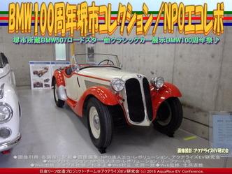 堺市BMWヒストリックカー(2)/315/1ロードスター画像02