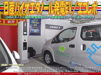 日産バイオエタノール発電EV(2)/エコレボ01