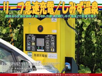 リーフ急速充電/しみず温泉@日産リーフ改造10