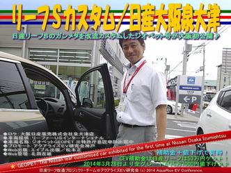リーフSカスタム/日産大阪泉大津店@日産リーフ改造10