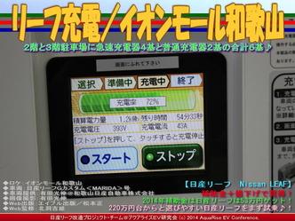 リーフ充電/イオンモール和歌山02