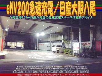 eNV200急速充電/日産大阪八尾05