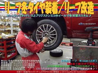 リーフ冬タイヤ装着/リーフ改造04