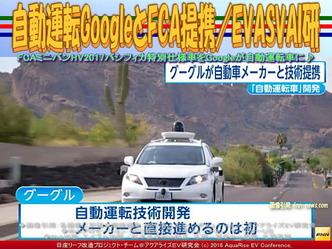 自動運転GoogleとFCA提携(2)/EVASVAI研04