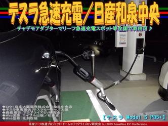 テスラ急速充電/日産和泉中央05