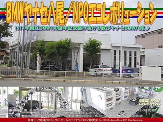 BMWヤナセ八尾/NPOエコレボリューション02